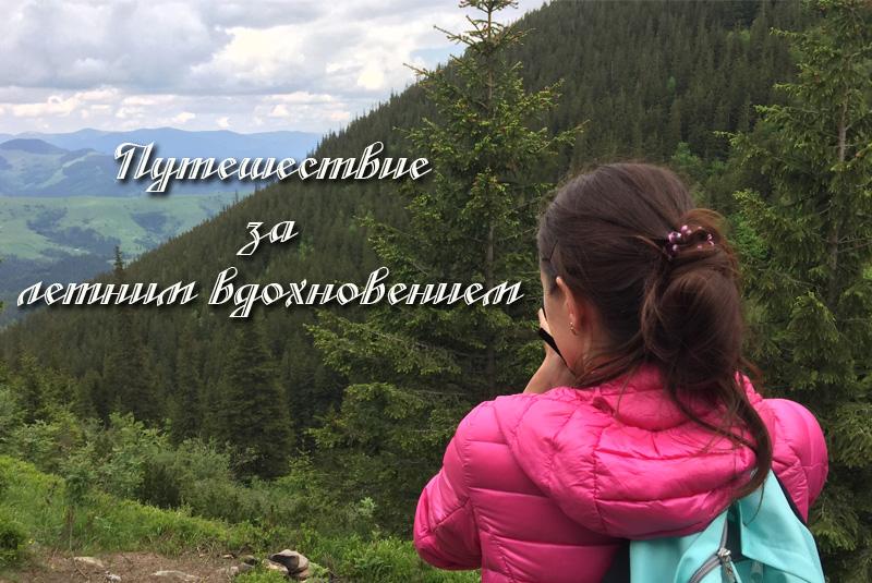 Путешествие за летним вдохновением