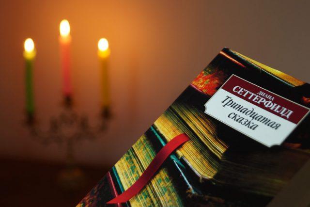 О романе Дианы Сеттерфилд «Тринадцатая сказка»