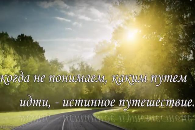 Путь к себе
